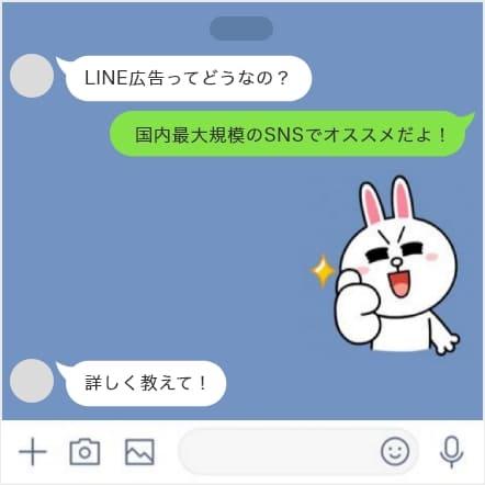 LINE広告がおすすめ