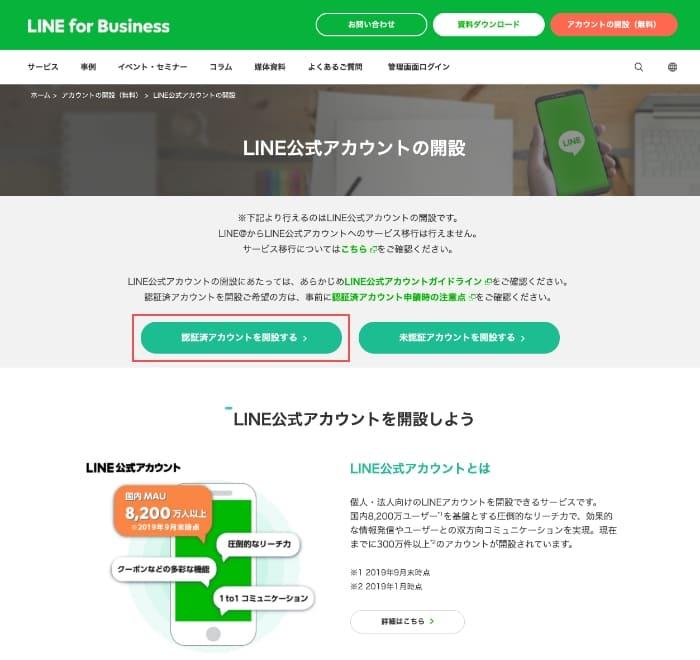 LINE公式アカウントの開設画面