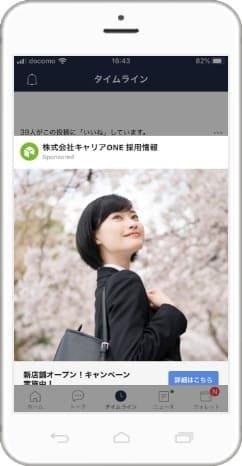 LINE広告のタイムライン掲載イメージ