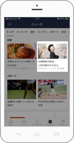 LINE広告のLINE NEWS掲載イメージ