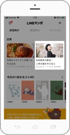 LINE広告のLINEマンガ掲載イメージ