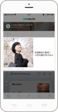 LINE広告のLINE BLOG掲載イメージ