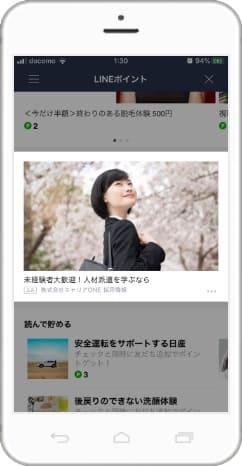 LINE広告のLINE ポイント掲載イメージ