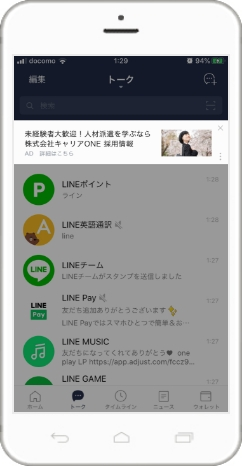 LINE広告のSmart Channel掲載イメージ