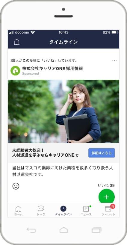 LINE広告の静止画イメージ