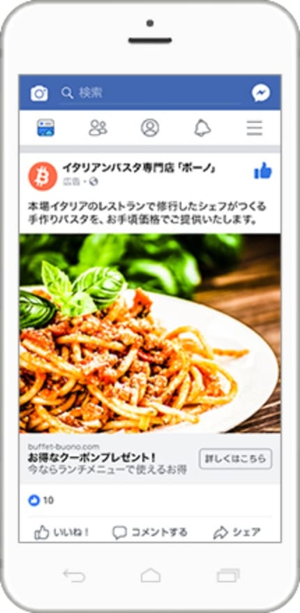 Facebook広告のスライドショーイメージ