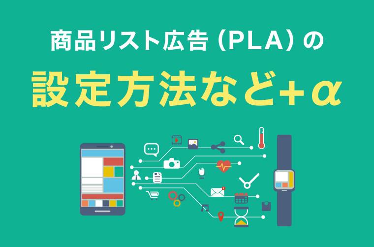 商品リスト広告(PLA)の設定方法など+α