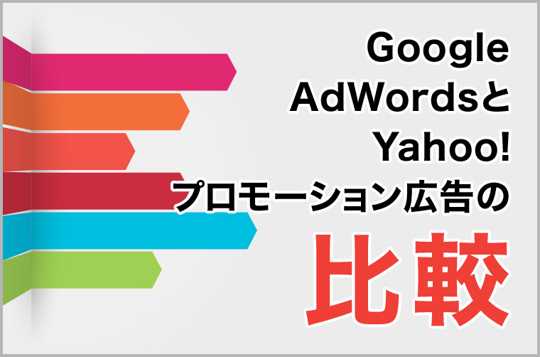 Google AdWordsとYahoo!プロモーション広告の比較