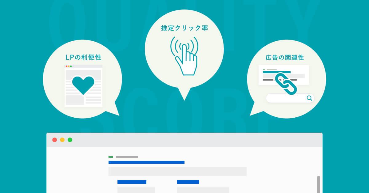 Google広告の品質スコアを上げる3つの改善方法