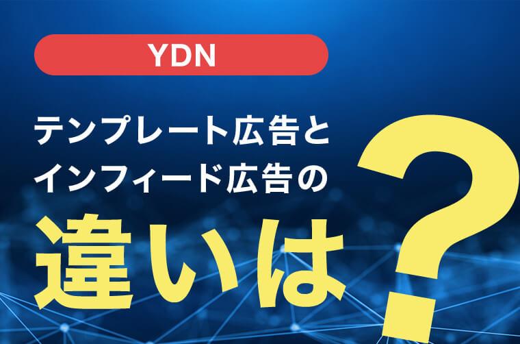 【YDN】テンプレート広告とインフィード広告の違いは?