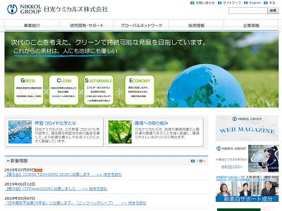 日光ケミカルズ株式会社