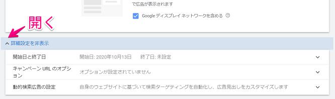 動的検索広告の設定方法⑥