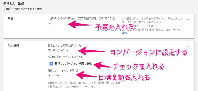 動的検索広告の設定方法⑨
