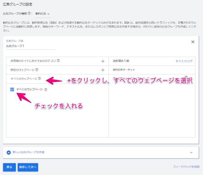 動的検索広告の設定方法⑫