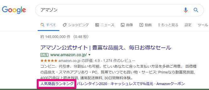 Google広告のサイトリンク表示オプションの画像