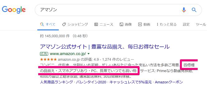 Google広告のコールアウト表示オプションの画像