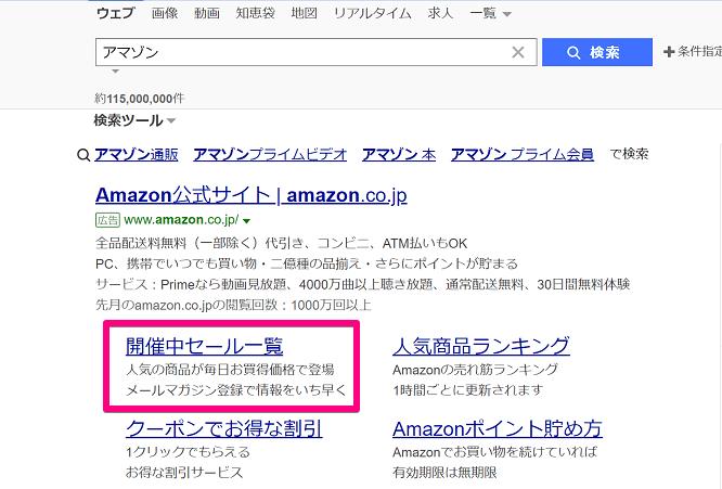 Yahoo!広告のクイックリンクオプションの画像