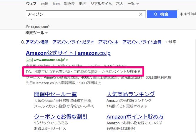 Yahoo!広告のテキスト補足オプションの画像