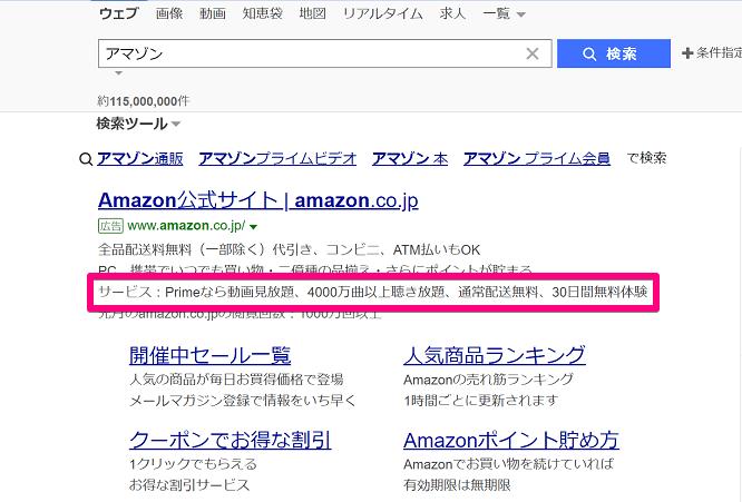 Yahoo!広告のカテゴリ補足オプションの画像