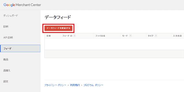 [データフィードを登録する]ボタン