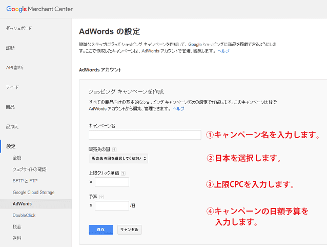 AdWordsの設定画面