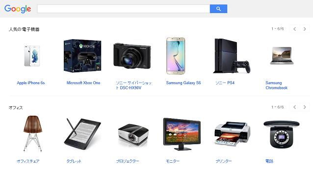 Googleショッピングの画面