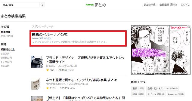 NAVERまとめ検索結果画面