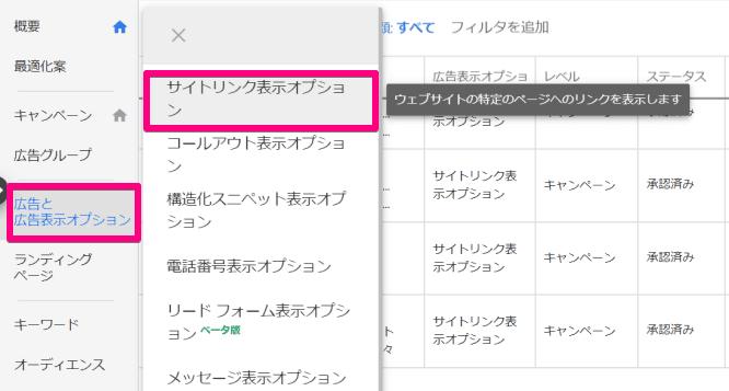 サイトリンク表示オプションの設定方法