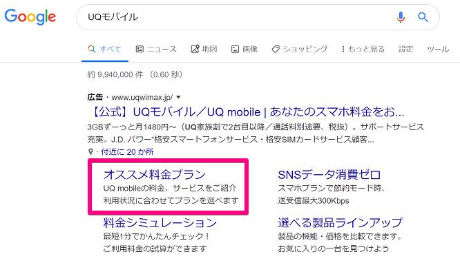 サイトリンク表示オプションの表示位置