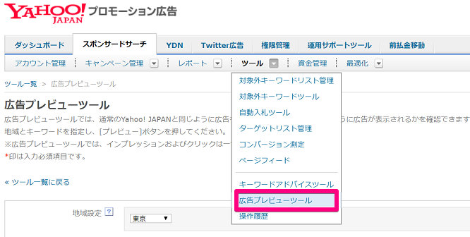 Yahoo!広告プレビューツールの画面