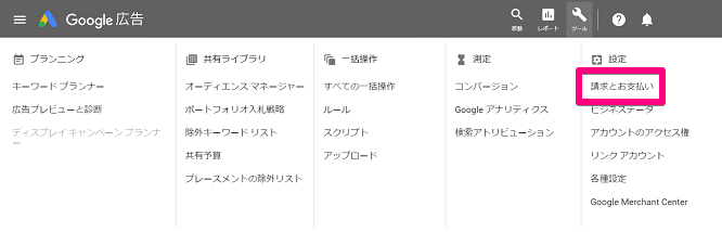 Google広告のツールの画面