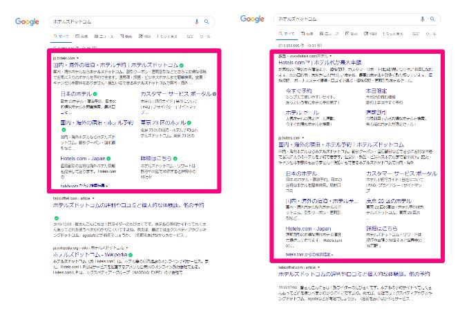 検索結果の占有面積比較