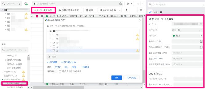 検索広告の設定方法4