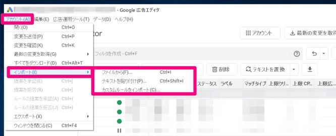 検索広告の設定方法8