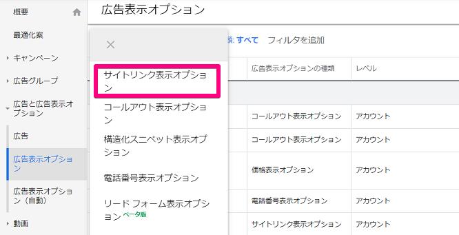 Google広告のサイトリンク表示オプションの設定方法①