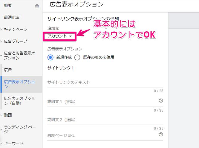 Google広告のサイトリンク表示オプションの設定方法②