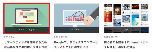 ブログ×アイキャッチ画像の例