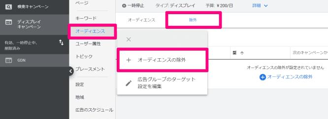 コンバージョンユーザーの除外設定1