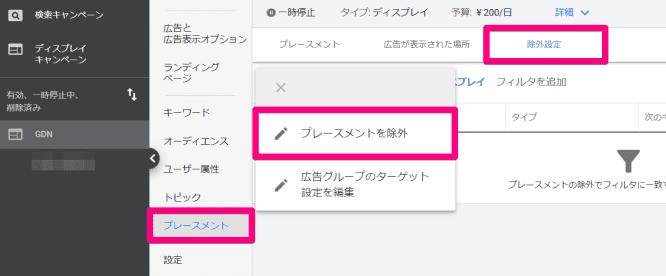 アプリへの広告配信の除外設定1