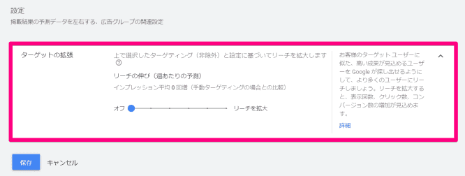 ターゲットの拡張設定2