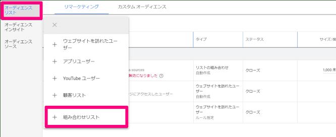 組み合わせリストの作成方法(Google)1