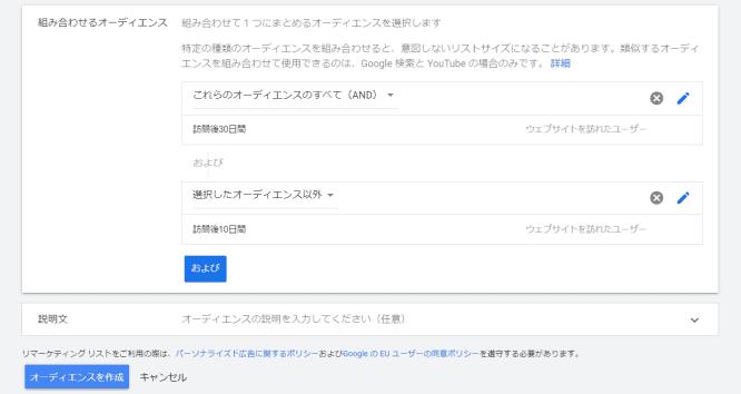 組み合わせリストの作成方法(Google)2