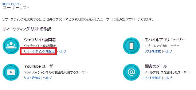 ウェブサイト訪問者[リマーケティングを設定]表示位置