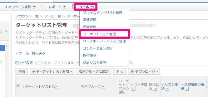 組み合わせリストの作成方法(Yahoo)1