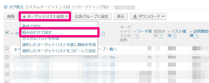 組み合わせリストの作成方法(Yahoo)2