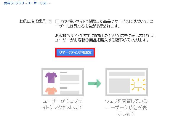 [リマーケティングを設定]ボタン表示位置