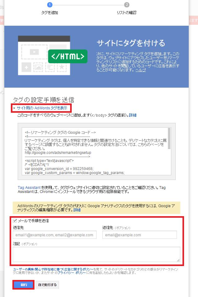[サイト用のリマーケティングタグを表示]表示位置