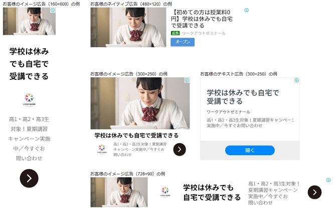 レスポンシブディスプレイ広告の掲載イメージ③