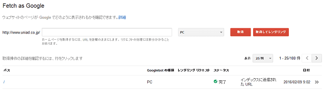 Fetch as Googleの表示例