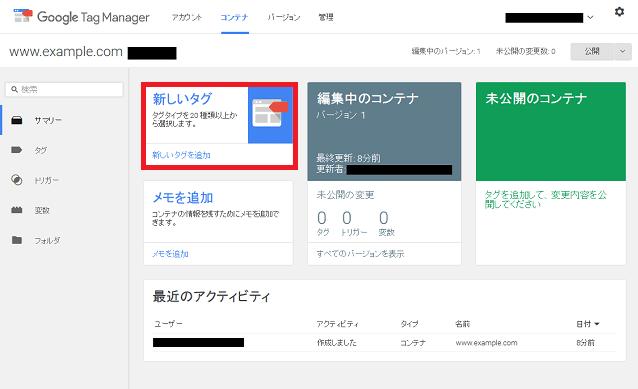 Googleタグマネージャ 「新しいタグ」表示例